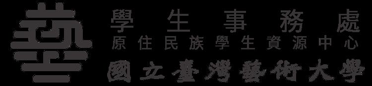 國立臺灣藝術大學 學生事務處 原住民族學生資源中心
